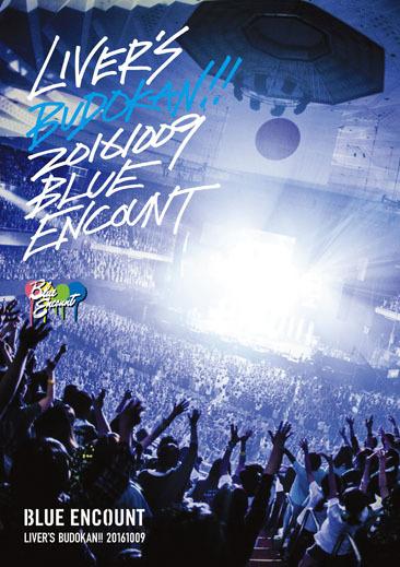 DVD『LIVER'S 武道館』【通常盤】(DVD)