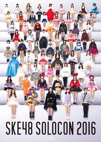 DVD&Blu-ray「みんなが主役!SKE48 59人のソロコンサート ~未来のセンターは誰だ?~」