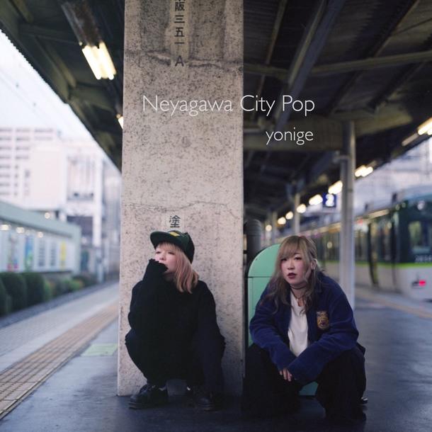 EP「Neyagawa City Pop」