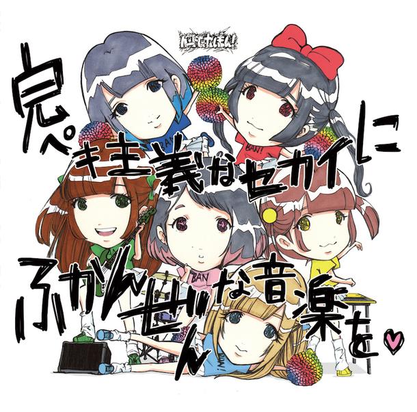 アルバム『完ペキ主義なセカイにふかんぜんな音楽を♡』【初回限定盤】(CD+Blu-ray)