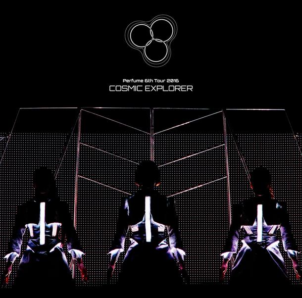 DVD『Perfume 6th Tour 2016「COSMIC EXPLORER」』【通常盤】(DVD 2枚組)