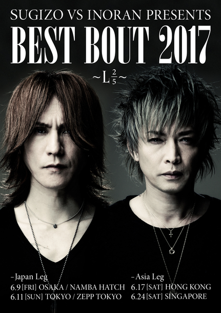 『SUGIZO vs INORAN PRESENTS BEST BOUT 2017 ~L2/5~』