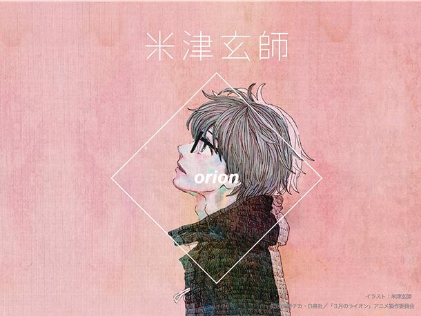 LINE LIVE「米津玄師「orion」MVスペシャル対談」 バナー画像