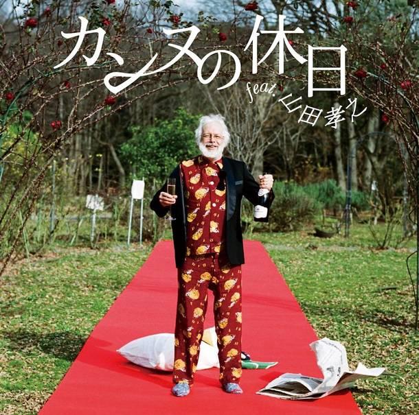 シングル「カンヌの休日 feat. 山田孝之」