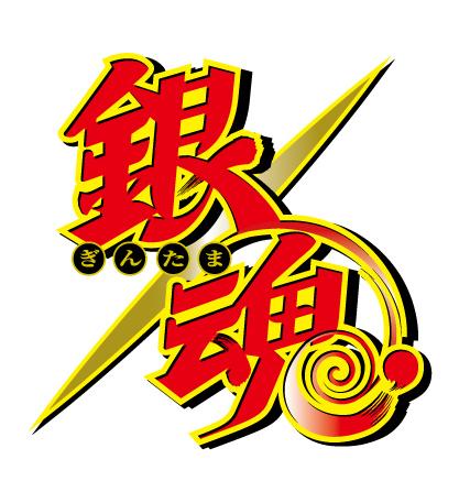 アニメ「銀魂.」ロゴ 空知英秋/集英社・テレビ東京・電通・BNP・アニプレックス