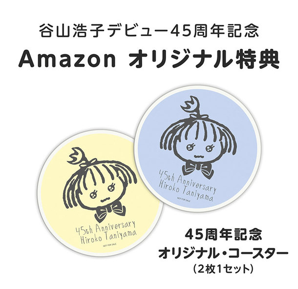 45周年記念 オリジナル・コースター(Amazon)