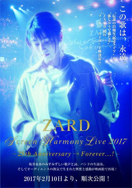『ZARD Screen Harmony Live ~25th Anniversary → Forever...!~』ポスター画像