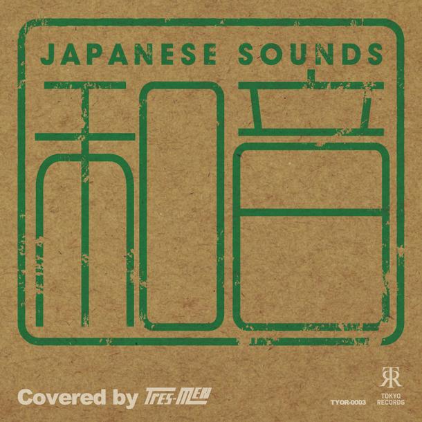 アルバム『和音-COVERED by tres-men』