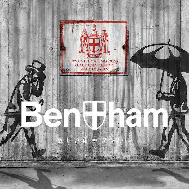 シングル「激しい雨/ファンファーレ」【Bentham屋限定盤】