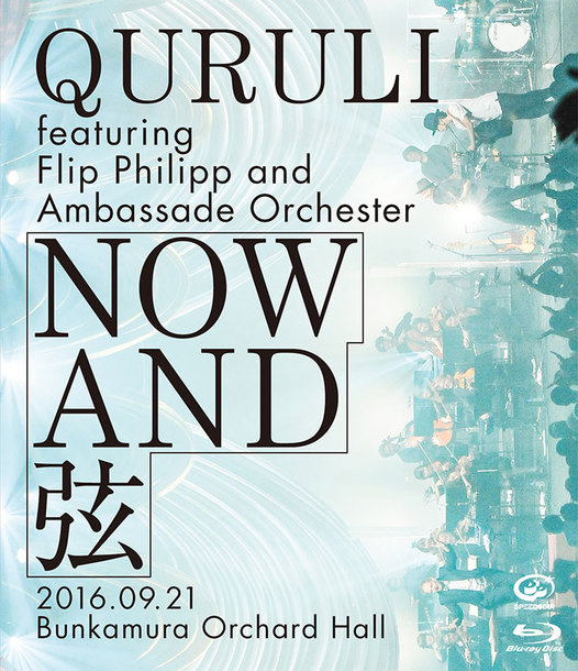 Blu-ray『NOW AND 弦』