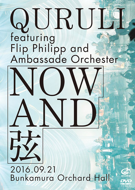 DVD『NOW AND 弦』
