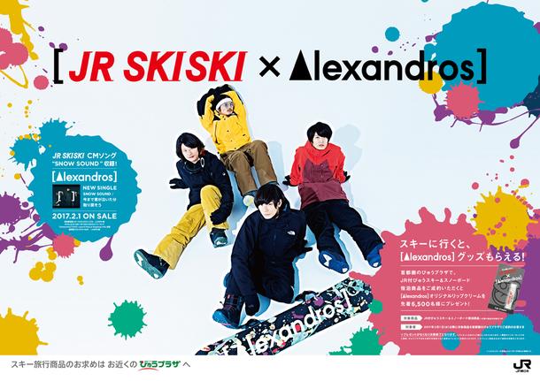 [Alexandros]×JR SKISKIコラボポスター