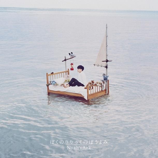 アルバム『Noah's Ark』【完全生産限定盤】(CD)