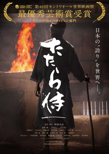 映画『たたら侍』 2017「たたら侍」製作委員会