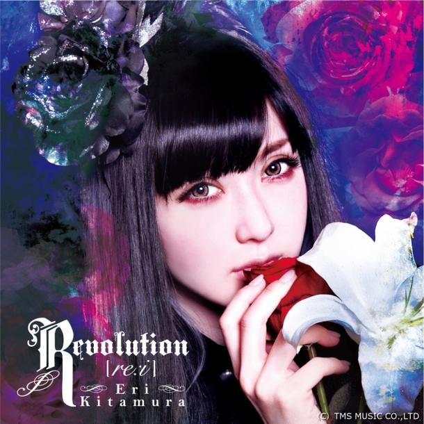 喜多村英梨【Revolution【re:i】』通常盤ジャケット