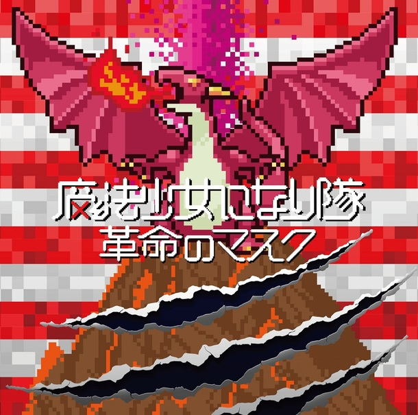 シングル「革命のマスク」【初回生産限定盤】(CD+DVD)