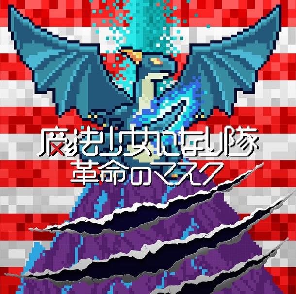 シングル「革命のマスク」【通常盤】(CD)