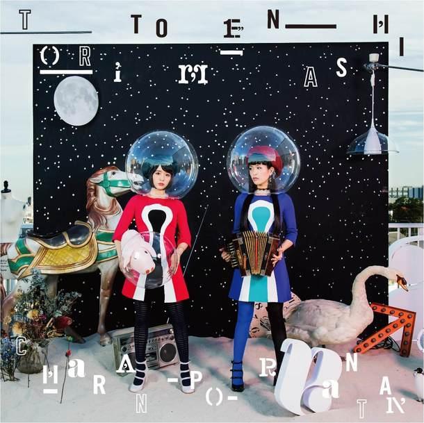 アルバム『トリトメナシ』【CD+DVD】