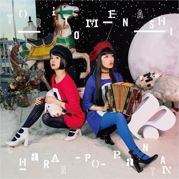 アルバム『トリトメナシ』【CD】
