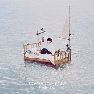 アルバム『Noah's Ark』【通常盤】(CD)