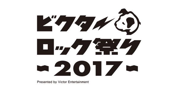 『ビクターロック祭り2017』ロゴ