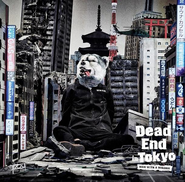 シングル「Dead End in Tokyo」【初回生産限定盤】(CD+DVD)