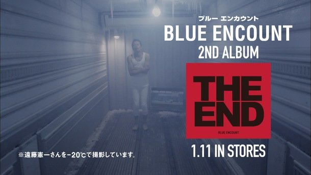 2ndアルバム『THE END』Spot <略してブルエン>