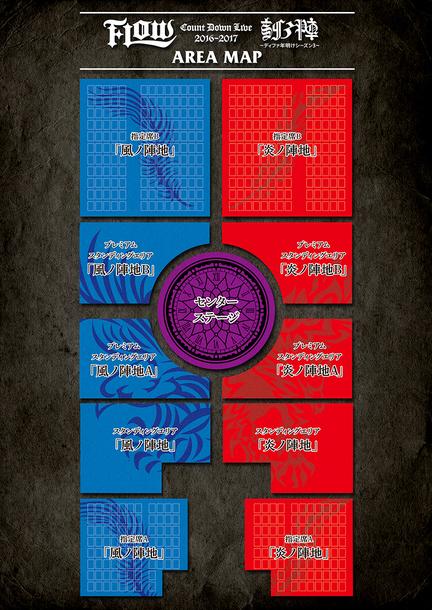 『FLOW COUNT DOWN LIVE 2016-2017「刻ノ陣」~ディファ年明けシーズン3~』客席エリアマップ