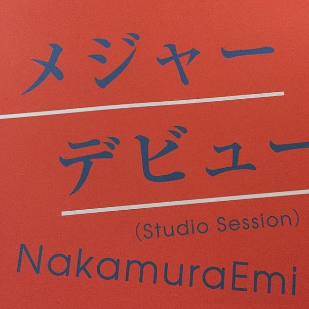 配信楽曲「メジャーデビュー(Studio Session)」