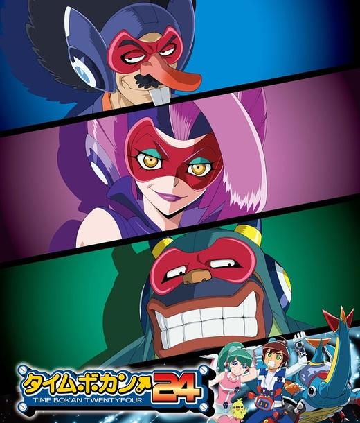 TVアニメ『タイムボカン24』 タツノコプロ・読売テレビ