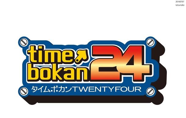 TVアニメ『タイムボカン24』ロゴ タツノコプロ・読売テレビ