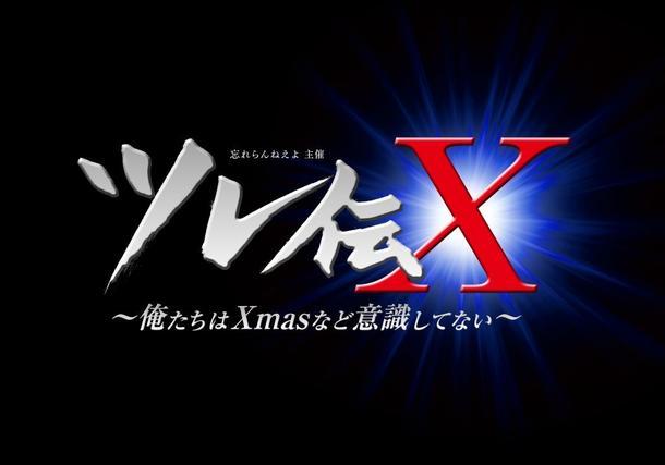 『ツレ伝X~俺たちはXmasなど意識してない~』ロゴ
