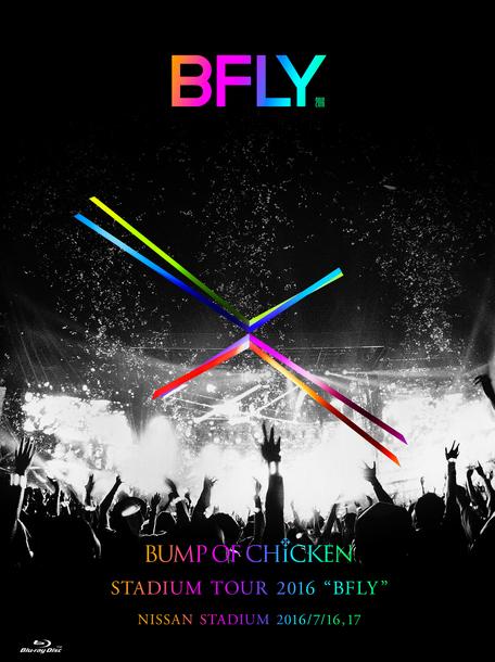 "Blu-ray & DVD『BUMP OF CHICKEN STADIUM TOUR 2016 ""BFLY"" NISSAN STADIUM 2016/7/16,17』【初回限定盤】"