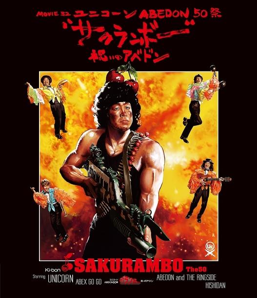 "Blu-ray『MOVIE 32 ユニコーンABEDON50祭""サクランボー/祝いのアベドン""』"