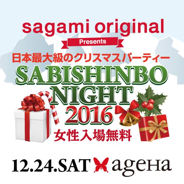 「sagami original presents SABISHINBO NIGHT」フライヤー