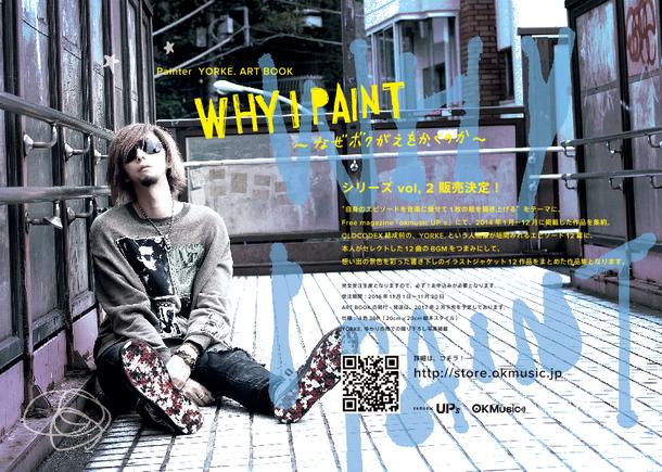 ART BOOK『WHY I PAINT 〜なぜボクがえをかくのか〜』VOL,2 フライヤー