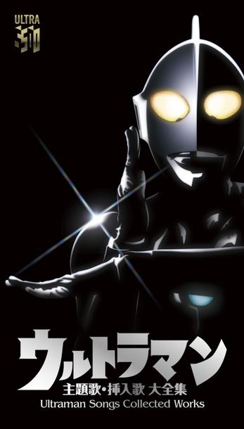 「ウルトラマン 主題歌・挿入歌 大全集 Ultraman Songs Collected Works」ジャケット (C)円谷プロ