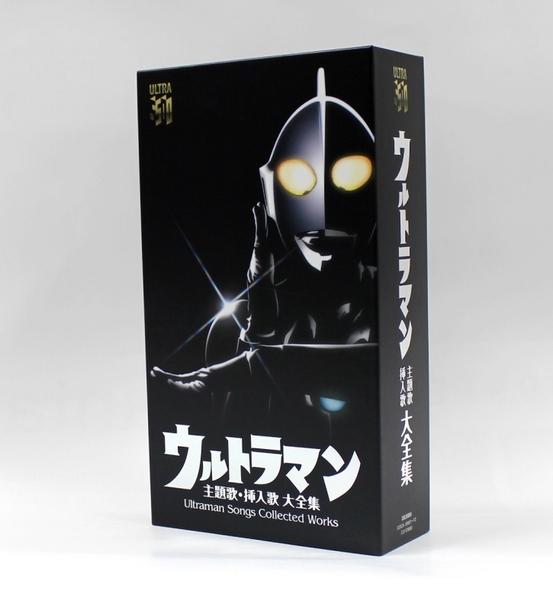 「ウルトラマン 主題歌・挿入歌 大全集 Ultraman Songs Collected Works」外観図 (C)円谷プロ