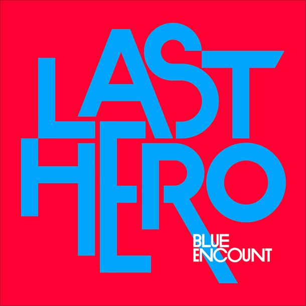 シングル「LAST HERO」【初回生産限定盤】(CD+DVD)