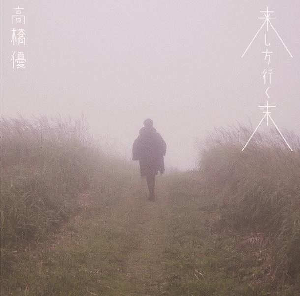アルバム『来し方行く末』【通常盤】(CD)