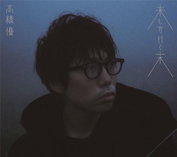 アルバム『来し方行く末』【期間生産限定盤】(CD+DVD)