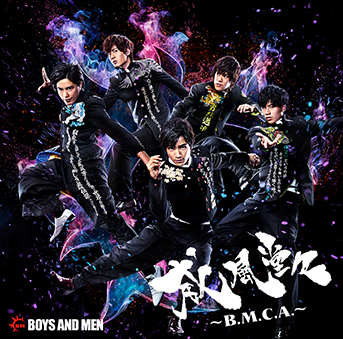 アルバム『威風堂々〜B.M.C.A.〜 誠盤』【初回限定盤】(CD)