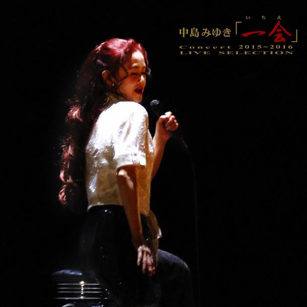 アルバム『中島みゆき Concert 「一会」(いちえ)2015~2016 - LIVE SELECTION -』