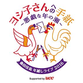 桑田佳祐 年越しライブ2016「ヨシ子さんへの手紙 ~悪戯な年の瀬~」ロゴ