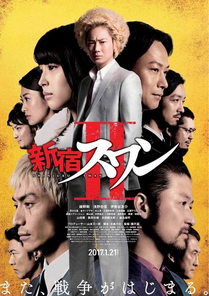 映画『新宿スワンII』