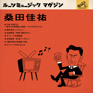 初回盤特典『ルーツミュージック マガジン』