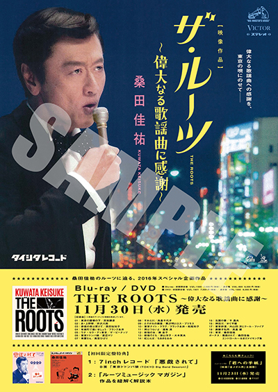 「THE ROOTS」ポスター