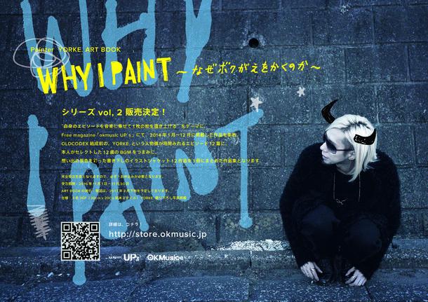 ART BOOK『WHY I PAINT 〜なぜボクがえをかくのか〜』VOL.2 フライヤー