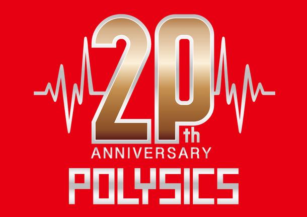 20周年ロゴ
