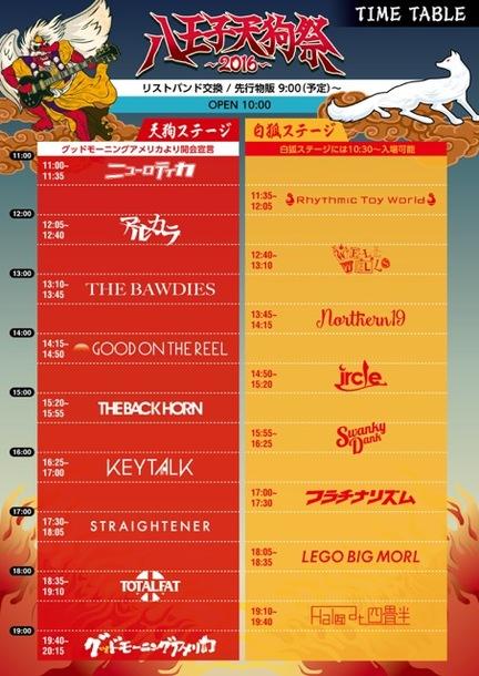 「八王子天狗祭2016」タイムテーブル